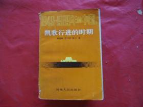 凯歌行进的时期(1949--1989年的中国)