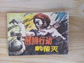 醒狮行动的覆灭  云南民兵战斗故事   连环画