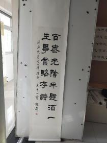 李鹤年  书法立轴 尺寸136x34