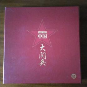 中国大阅兵1949——2015