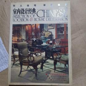 正版实拍:华人住宅家庭装潢·室内设计经典