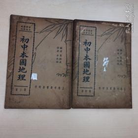 (民国)初中本国地理 第三册 第四册