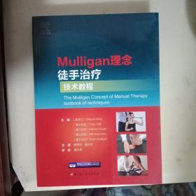 Mulligan理念徒手治疗技术教程