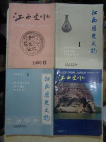 江西文物:《江西文物1990/01+1991/01》《江西历史文物1984/01+江西历史文物1985/02》4本合售