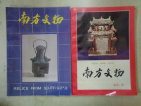 南方文物   :<南方文物 1992/03>+<南方文物 1993/03> 2本合售