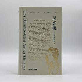 何家炜签名钤印《灵光集:兰波诗歌集注》毛边本(精装)