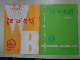 江西文博:《江西文博1986/3-4》《1987/02》2本合售