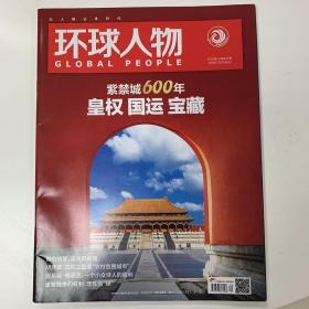 环球人物10月刊第20期