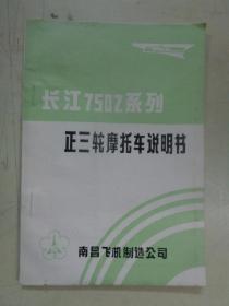 长江750Z系列正三轮摩托车说明书