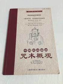 中国民间崇拜:咒术概观 (好品相 彩色插图)