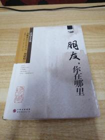 《金麻雀获奖作家文丛·刘建超卷:朋友你在哪里》n3