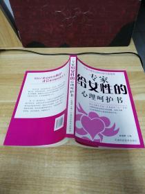 《专家给女性的心理呵护书》n3