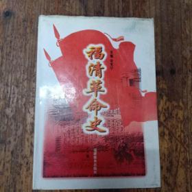 福清革命史,一版一印
