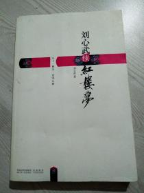 《刘心武续红楼梦》书内有批注  详见图片