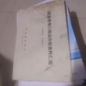 河南省现行粮油价格资料汇编【1991】