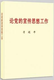 正版新书现货 论党的宣传思想工作 大字本 中央文献出版社9787507347791