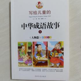 写给儿童的中华成语故事-全彩注音版6-12岁儿童读物(套装共6册)