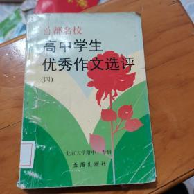 首都名校高中学生优秀作文选评(四)
