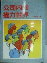 公司权力  (馆藏 原版)