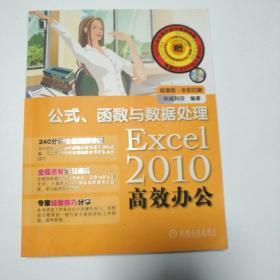Excel2010高效办公:Excel2010公式、函数与数据处理(超值版·全彩印刷)【17】层无光盘