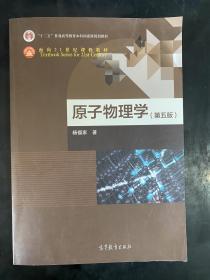 原子物理学(第五版)