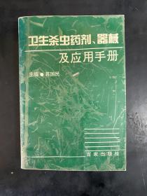 卫生杀虫药剂、器械及应用手册(作者签名)