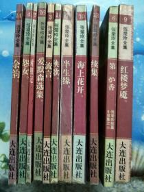 張愛玲全集(共11本合售)