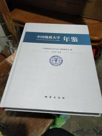 中国地质大学(北京)年鉴. 2013