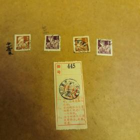 邮票4张 货号519