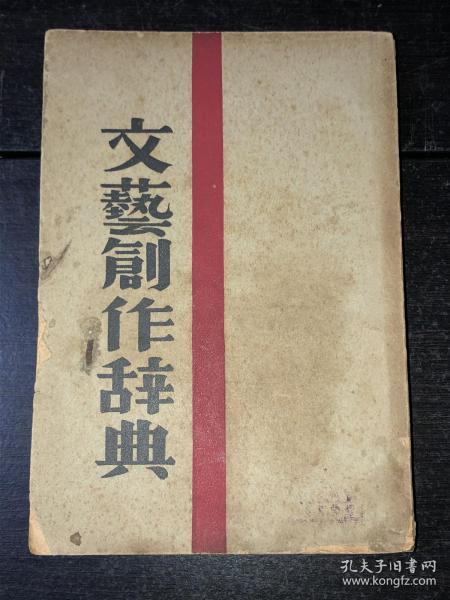 《文艺创作辞典》(民国22年初版)
