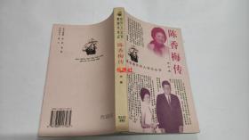 陈香梅传(著名海外华人传记丛书)作者签赠本