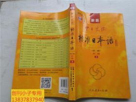 新版中日交流标准日本语 初级 下册(第二版)