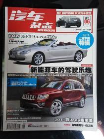 汽车杂志2011年第6期上海车展特辑