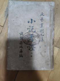 文艺丛刊乙集  小说考证  上册  民国十六年版