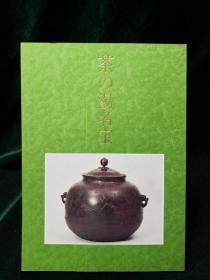 茶之汤名宝 日本经济新闻社主办 附茶道史年表和名品解说