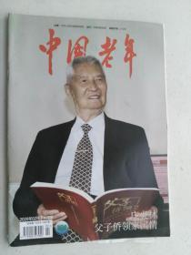 中国老年 2020年2月 下半月版