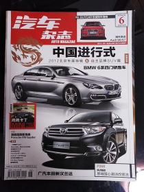 汽车杂志2012年第6期北京车展特辑