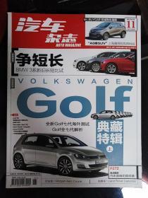 汽车杂志2012年第11期典藏特辑