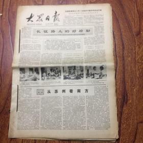 大众日报1978年7月23日至31日合订本(批判林彪四人帮、华主席接见出席全国农田基本建设会议等代表 等内容)