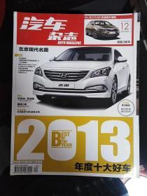汽车杂志2013年第12期