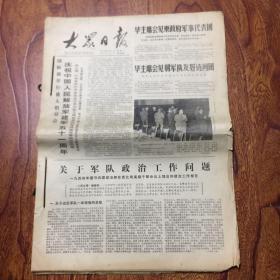 大众日报1978年8月1日至24日合订本(建军五十一周年、罗瑞卿逝世、中日友好和平条约签字等内容)