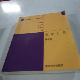 数值分析 第5版