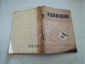 中国象棋竞赛规则(1975)