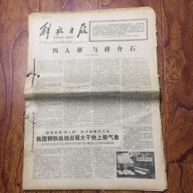 解放日报1977年7月1日至31日合订本(地质部门学大庆会议闭幕、欢庆十届三中全会召开、怀念朱德、纪念贺龙、陈毅等内容)