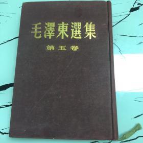 毛泽东选集第五卷繁体竖排(带书衣)