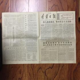 辽宁日报1974年8月7日四版(农业战线批林批孔经验交流会等内容)