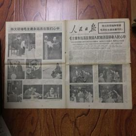 人民日报(1976年9月14日毛主席逝世)1至四版、九、十版