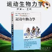 体育院校通用教材:运动生物力学