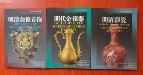 北京文物鉴赏:明代金银器 、明清彩瓷、明清金银首饰   3本合售