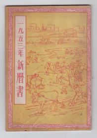 一九五三年新历书 有毛主席像、大量连环画插图 六大行政区划分、建国三年成就等内容丰富 附更正条